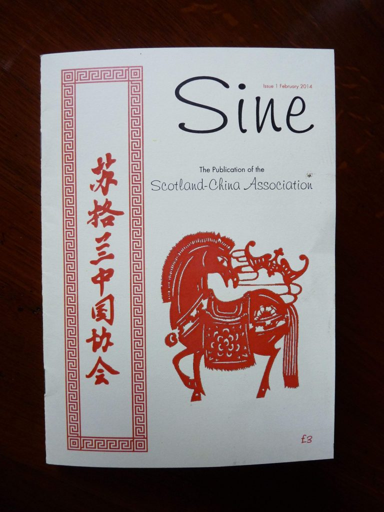 Sine Cover